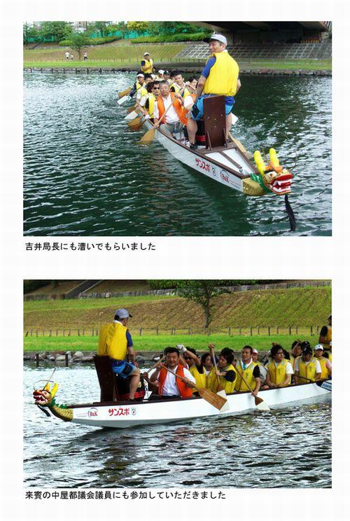BUK艇進水式報告_ページ_3.jpg