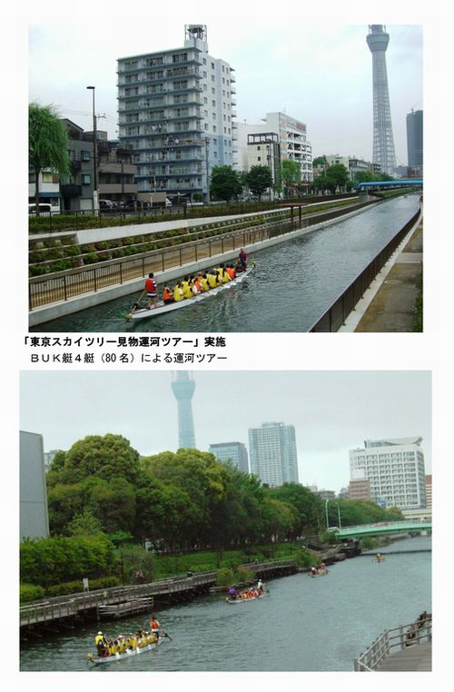 BUK艇進水式報告_ページ_4.jpg