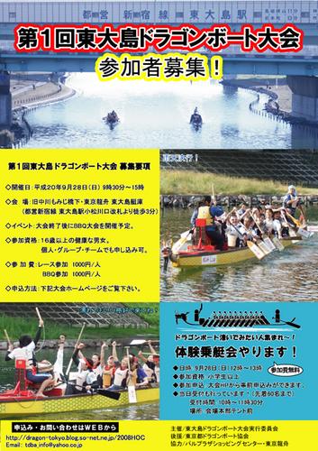 2008higashi.jpg