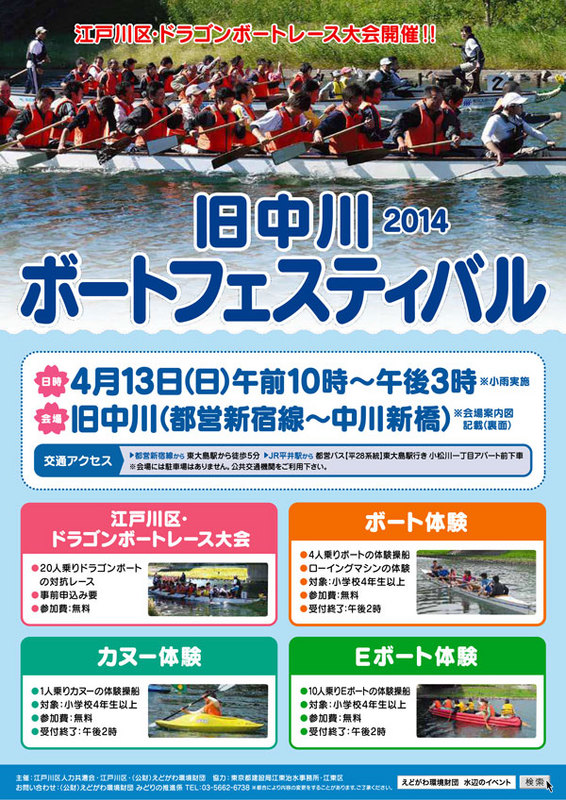 2014edogawa.jpg