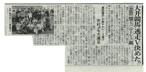 裏鈴龍団紹介記事.jpg