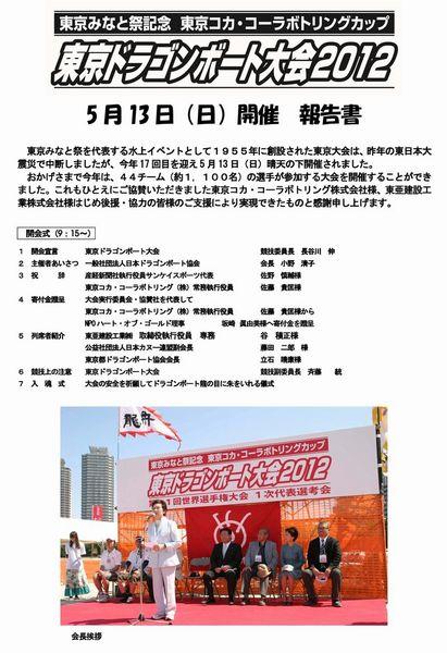12東京大会報告書 -1_ページ_1.jpg
