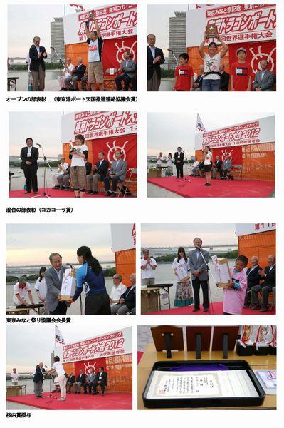 12東京大会報告書 -3_ページ_2.jpg