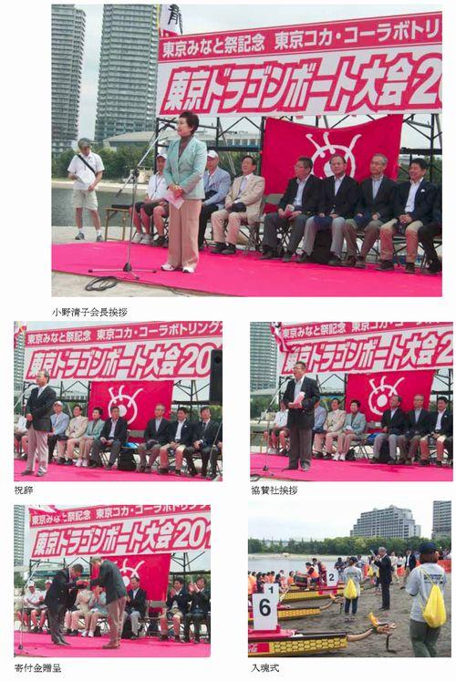 tokyo2010_1.jpg