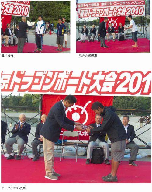 tokyo2010_5.jpg