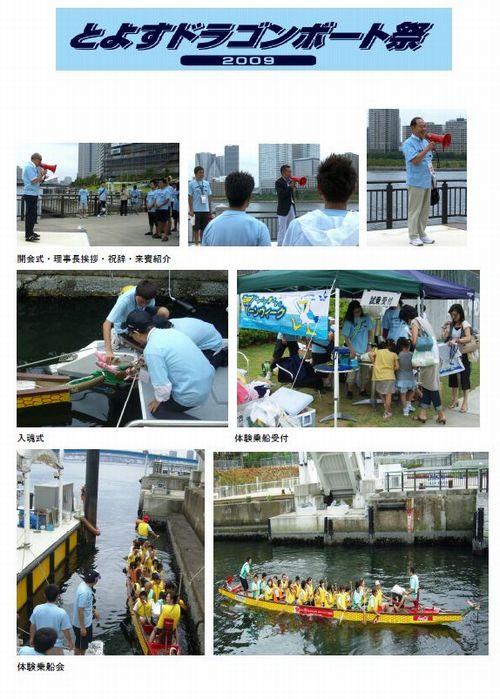 toyosu2009_01.jpg