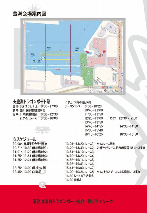 toyosu_02.jpg
